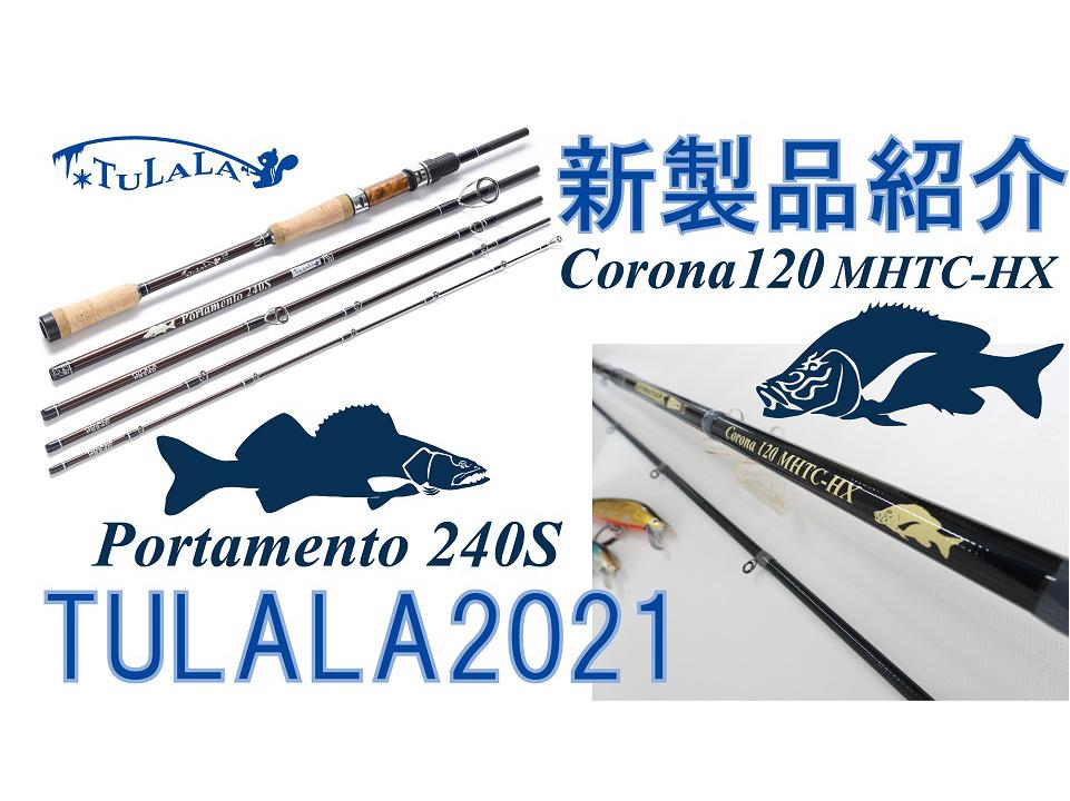コローナ120サムネ1